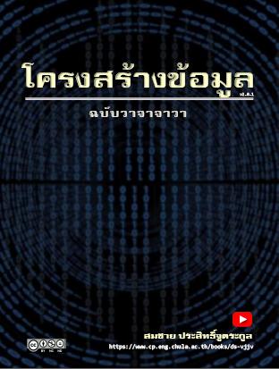 โครงสร้างข้อมูล: ฉบับวาจาจาวา