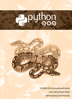 Python ๑๐๑