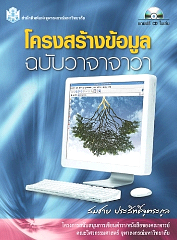 Cover-DS