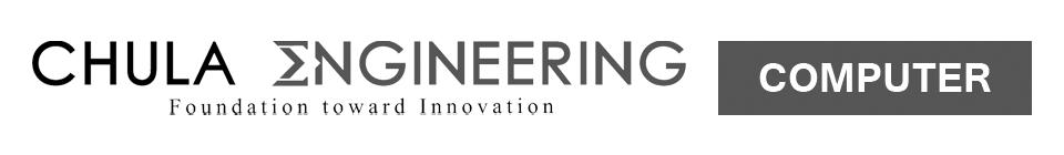 ภาควิชาวิศวกรรมคอมพิวเตอร์ คณะวิศวกรรมศาสตร์ จุฬาลงกรณ์มหาวิทยาลัย